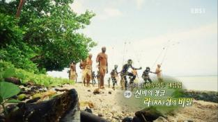 원시의 섬, 바누아투 대탐험 3부 신비의 정글, 라(Ra)섬의 비밀