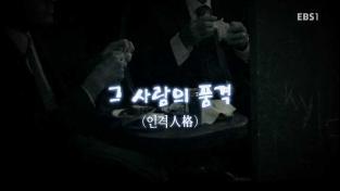 인성채널e, 안녕!우리말 7부 그 사람의 품격, 인격(人格)
