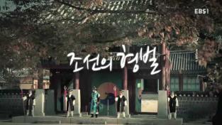 역사채널e, 조선의 형벌