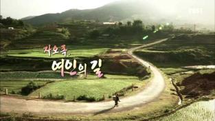 다큐영화 길 위의 인생, 자오족, 여인의 길