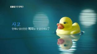 안전 캠페인, EBS안전캠페인3편 물놀이 안전(3분)