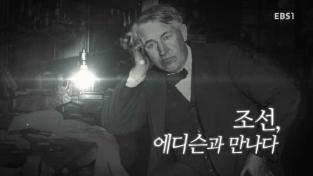 역사채널e, 조선, 에디슨과 만나다