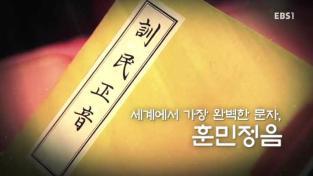 역사채널e, 세계에서 가장 완벽한 문자, 훈민정음