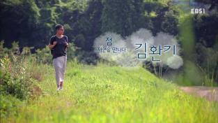 점, 자연을 만나다 - 김환기