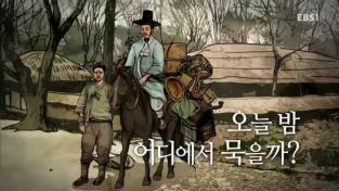 역사채널e, 오늘 밤 어디에서 묵을까?