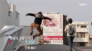 꽃중년 길을 나서다,타이완-맛에 놀다