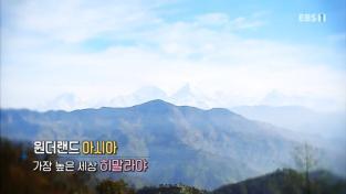 원더랜드 아시아-가장 높은 세상, 히말라야