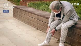 명의, 다리, 통증에 울다 - 다리 혈관 질환