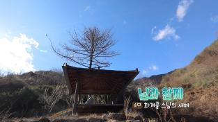 님과 함께 4부 화개골 스님의 새해(수어방송)