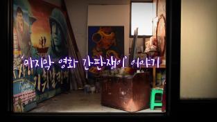 지식채널e,  '마지막 영화 간판쟁이' 이야기