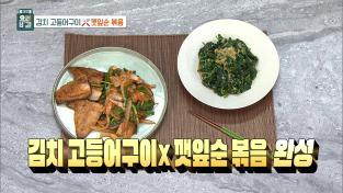 최고의 요리비결, 이혜정의 김치 고등어구이×깻잎순 볶음