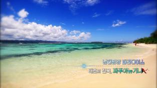세계테마기행, 남태평양 파라다이스-태초의 천국, 파푸아뉴기니
