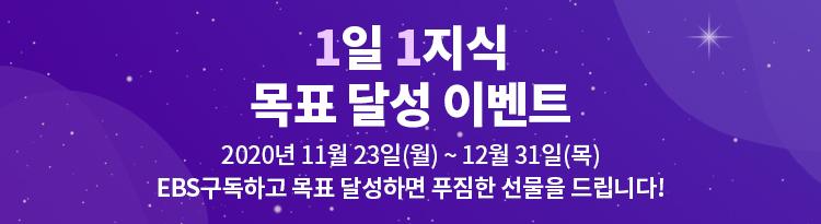 1일 1지식 목표 달성 이벤트|  2020년 11월 23일(월) ~ 12월 31일(목)