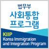법무부 사회통합 프로그램