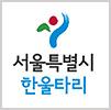서울시 한울타리 사이트