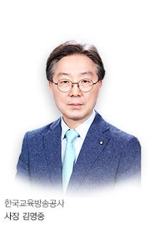 한국교육방송공사 사장 장해랑