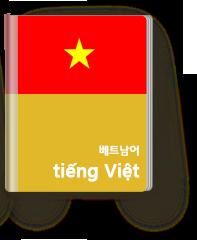 베트남어 Tiếng Việt