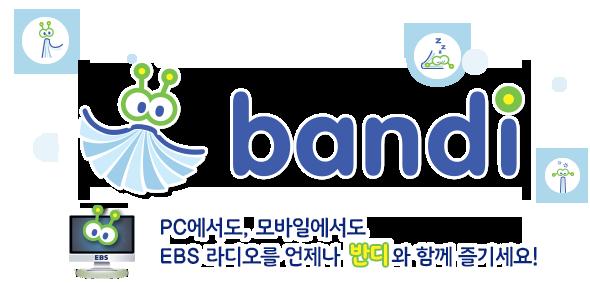 bandi - PC에서도, 모바일에서도 EBS 라디오를 언제나 반디와 함께 즐기세요!