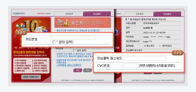 비밀번호 입력/공인인증
