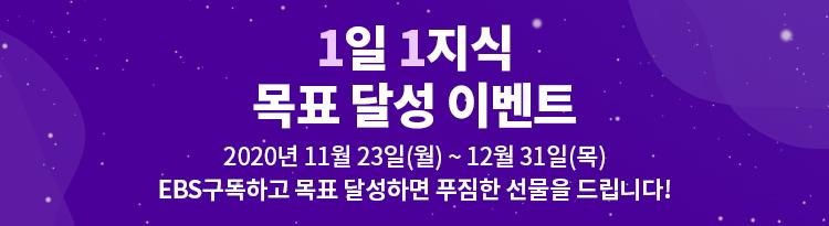 1일 1지식 | 2020년 11월 23일(월) ~ 12월 31일(목) 목표 달성 이벤트