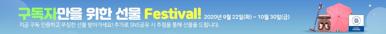 이벤트 기간 내 최초 구독시 한달 무료 제공! (이벤트 기간 : 7.20 ~8.19)