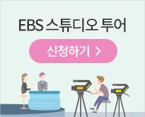 ebs 스튜디오 투어